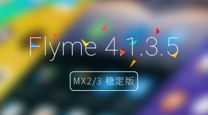 Flyme OS 4.1.3.5
